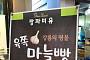 '생활의 달인' 강릉 마늘빵의 달인, '겉은 바삭+안은 촉촉'한 '육쪽 마늘빵' 맛의 비법은?