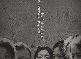 [비즈스코어] '항거:유관순 이야기', 개봉 첫날 3위...'자전차왕 엄복동'은 5위