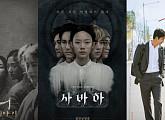 [비즈스코어] '항거:유관순 이야기', 주말 1위...'사바하' '증인' 200만 돌파