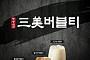 더벤티, 대만 인기 '삼미 버블티' 출시