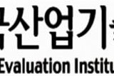 KEIT, R&D 몰입 위해 행정절차 간소화 추진