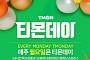 [꿀할인#꿀이벤] 티몬데이·에어아시아·오렌즈·미샤·투쿨포스쿨–3월 11일