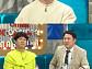 '라디오스타' 김종국, '미국 여자친구' 루머...정체 공개