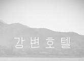 홍상수 감독X김민희 '강변호텔', 27일 개봉...기자간담회는 NO