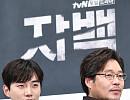 '자백' 이준호-유재명, 기대감 높이는 조합
