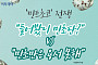 """[핵인싸 따라잡기] '민트초코' 전쟁…""""들어봤니 민초단?"""" vs """"민초만은 용서 못해"""""""