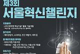 """서울시 """"'제3회 서울혁신챌린지' 참여 접수…혁신 아이디어에 R&D 비용 2억 원"""""""