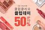 [꿀할인#꿀이벤] 클럽클리오·스타벅스 체리블라썸·이디야커피 어피치 블라썸·던킨도너츠·빕스 –3월 20일