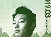 [비즈스코어] '돈', '캡틴 마블' 누르고 1위...'악질경찰' '우상' 3ㆍ4위