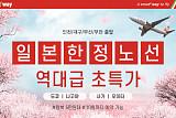 티웨이항공, 봄맞이 일본 노선 역대급 초특가 이벤트 진행