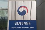 창원·반월시화 스마트산단 사업단 가동