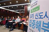 '2019 이투데이 부동산포럼' 성황리 개최…'3기 신도시' 상가·토지·주택 투자전략에 '이목'