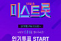 """""""차세대 트로트스타 뽑으세요"""" 티몬, '내일은 미스트롯' 투표 채널 선정"""