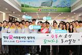 동서발전, 음성지역 전담 '햇살愛봉사단' 발족