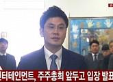 [속보] 양민석, 양현석과 함께 YG 동반 사퇴