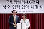 LG전자, 국립암센터에 퓨리케어 정수기 200대 기증