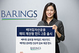 베어링자산운용, '글로벌 하이일드 채권 펀드' 2종 출시