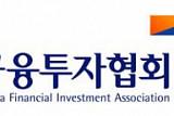 금투협, 키움증권과 부산서 BIFC 금융특강 개최