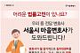 '마을변호사' 3만8000건 상담…서울시