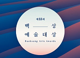 제55회 백상예술대상 후보자 공개...감독상 후보는 누구?