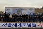서울세계로병원, 위례택지개발지구서 기공식 개최