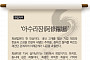[기업회생 보고서] '일본판 아시아나항공' JAL, 아메바 경영으로 재도약 '날갯짓'