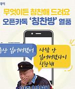 카카오톡 오픈채팅 '칭찬방' 열풍