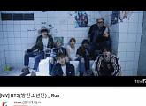 방탄 컴백 앞두고 'RUN' 뮤비 1억 뷰 돌파