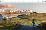 포스코, 제품 홍보 홈페이지 오픈…