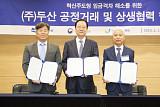 두산, 120개 협력사에 '스마트공장' 등 400억 지원한다