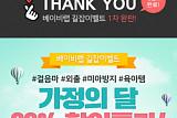 유아용품 브랜드 '베이비랩' 길잡이벨트 출시…5월 가정의달 할인 행사 진행