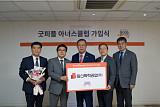 임동욱 일신화학공업(주) 회장, 굿피플 아너스클럽 가입