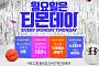 """""""스토케 유모차·바비브라운 반값에"""" 22일 티몬데이, 1000여가지 상품 특가 판매"""