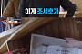 """'집사부일체' 전유성, 조세호에 받은 100만원 액자…""""내게 부모님 같은 존재"""""""