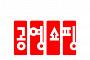 """4일 만에 또 방송 중단된 공영홈쇼핑…""""재방송으로 대신"""""""