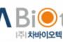 차바이오텍, 인간 다능성 줄기세포 배양ㆍ제조 기술 특허 획득