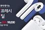 GS프레시, '갓프레시' 론칭 기념 25일 '애플 에어팟' 9만9000원 판매