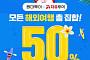 원더투어 자유투어반값, '30만원→15만원'…