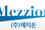 """메지온 """"유데나필 허가 신청 앞서 내달 2일 美 FDA와 미팅"""""""