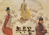 '녹두꽃' 첫방부터 드라마 화제성 1위