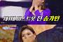 '미스트롯' 송가인 최종 우승, 정미애 2위‧홍자 3위…우승 상금은 얼마?