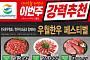 GS수퍼마켓, '우월한우'로 최저가 판매 '도전'...GS25는 송아지 경품 증정