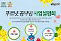 금성출판사, '푸르넷 공부방 사업설명회' 5월 전국 순회개최