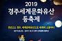'2019경주세계문화유산 등축제', 오는 25일 진행