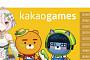 [게임쏙쏙.11] 카카오게임즈, 짧지만 굵은 역사… '국민 게임' 탄생시킨 영향력 주목