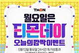 [꿀할인#꿀이벤] 티몬데이·더페이스샵·아리따움·커피빈·투썸플레이스– 5월 13일