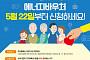 서울시, 폭염 대비 에너지취약계층 10만 가구에'전기료 바우처'첫 지원