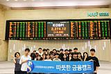 [사회공헌] 신한금융투자, '따뜻한 금융' 으로 사회공헌 실천