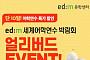 edm유학센터, 6월 'edm세계어학연수박람회' 얼리버드 이벤트 개최