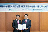 신한금융, 한국과학기술지주와 우수 창업 기업 지원 협약